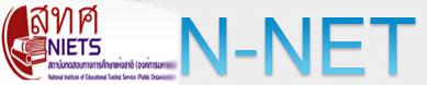 ระบบการทดสอบระดับชาติ N-NET